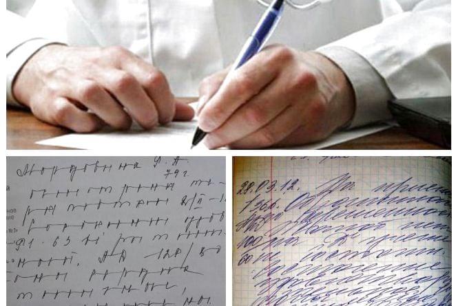 Чи виникали у вас проблеми через поганий лікарський почерк? (для обговорення)
