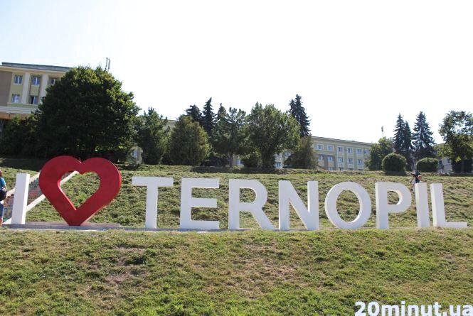 У Тернополі два дні триватиме туристичний форум