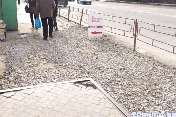 """""""Можна зламати ноги"""", - тернополяни скаржаться на ремонт тротуарів"""