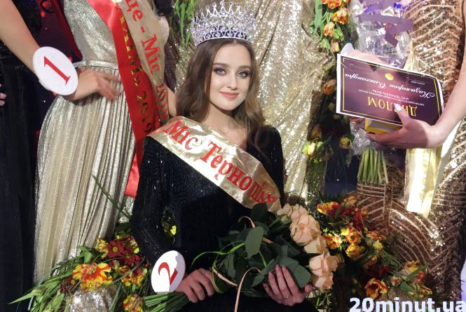 """""""Міс Тернопіль 2019"""" стала  17-річна студентка (оновлено)"""