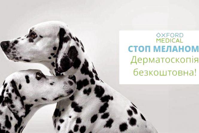 День діагностики меланоми 2019!  Приходьте на безкоштовну дерматоскопію! (новини компаній)