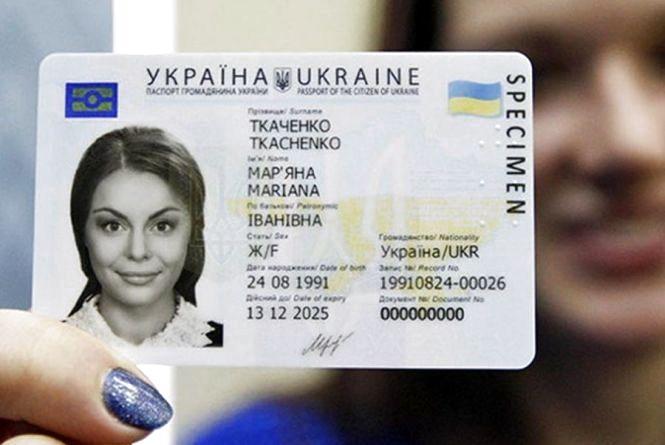 ID-картку можна буде отримати 20 та 21 квітня