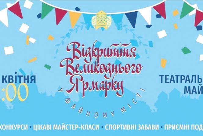 Тернополян запрошують на Театральний майдан на відкриття Великодного ярмарку