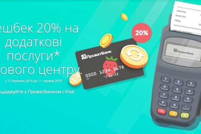 Тернополяни отримують візові послуги з 20% знижкою (прес-служба банку)