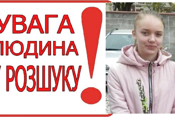 Катю востаннє у школі бачили в понеділок: у Тернополі зникла 13-річна Катерина Піддема (оновлено)