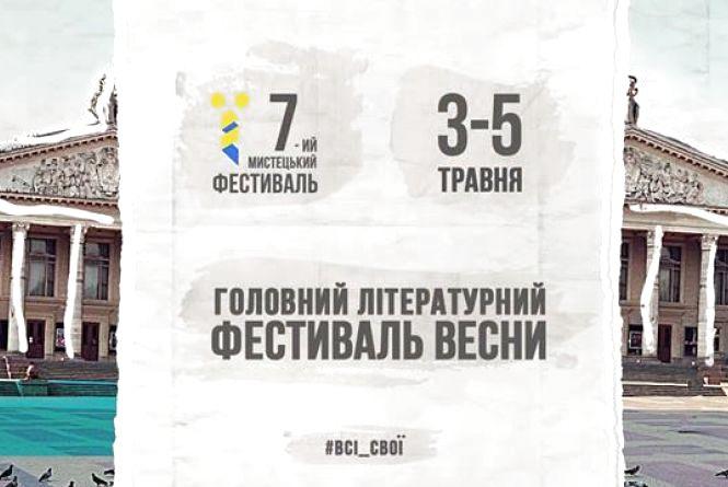 """""""Мистецький фестиваль «Ї»: хто буде та чим здивує"""