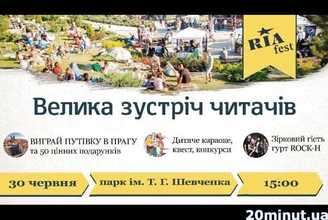 Подарунки, караоке просто неба та концерт: у Тернополі буде RIA Fest