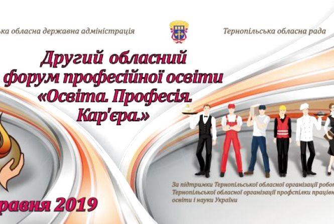 У Тернополі відбудеться обласний форум професійної освіти