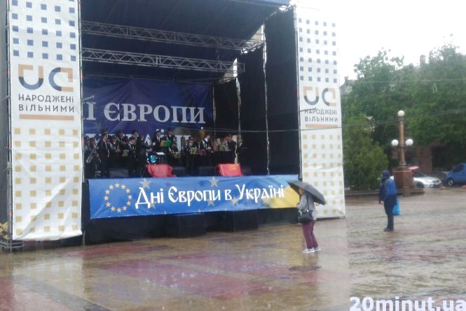 Дощ зіпсував святкування Дня Європи на Театралці