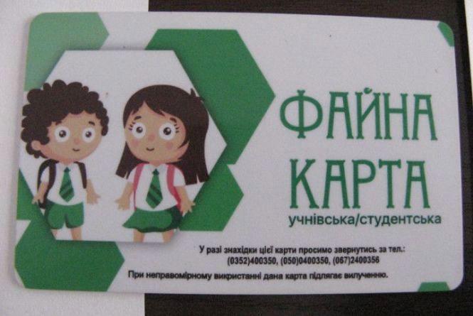 Розрахунок за харчування учнівськими «Картками тернополянина» тестують у кількох школах Тернополя