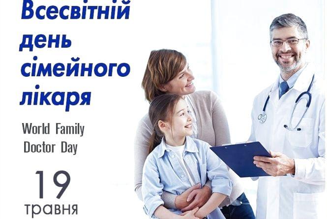 Сьогодні, 19 травня: День сімейного лікаря, День Європи в Україні та День науки