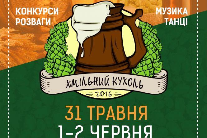 """Тернополян кличуть на фест """"Хмільний кухоль"""": частуватимуть пивовари зі всієї України"""