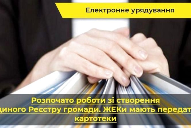 У Тернополі дані про місце реєстрації жителів незабаром внесуть в Реєстр громади