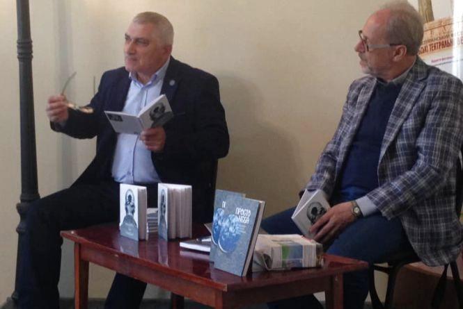 У Тернополі репрезентували дві поетичні книжки грузинською та українською мовами