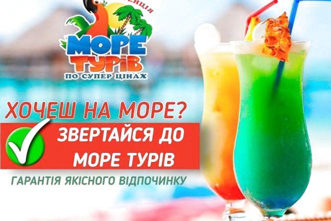 Ти заслуговуєш на відпустку! Довір свій відпочинок мережі туристичних агенцій «Море турів»! (новини компаній)