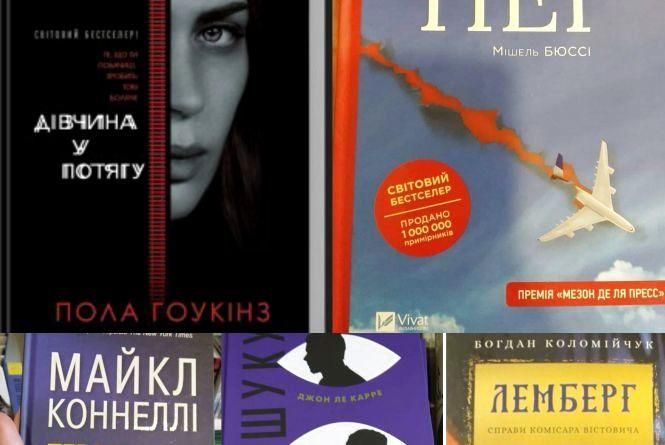 Топ-5 свіженьких детективів із тернопільської книгарні