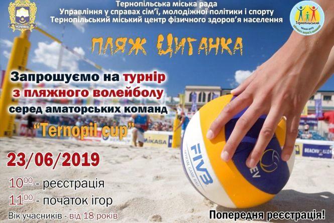 На «Циганці» пройде турнір з пляжного волейболу
