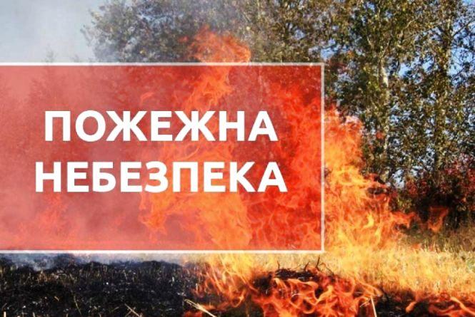 На Тернопільщині підвищений рівень пожежної небезпеки