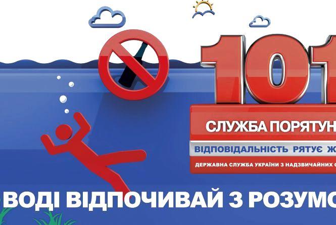 11 людей загинули цього року  на водоймах Тернопільщини. Із них двоє - діти