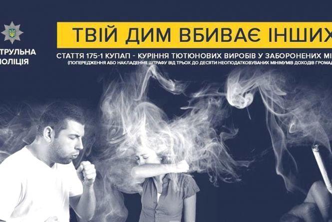 За куріння в під'їзді оштрафують на 51-170  грн