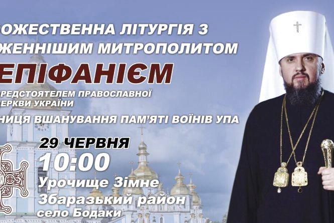 На Тернопілля приїде Митрополит УПЦ Епіфаній