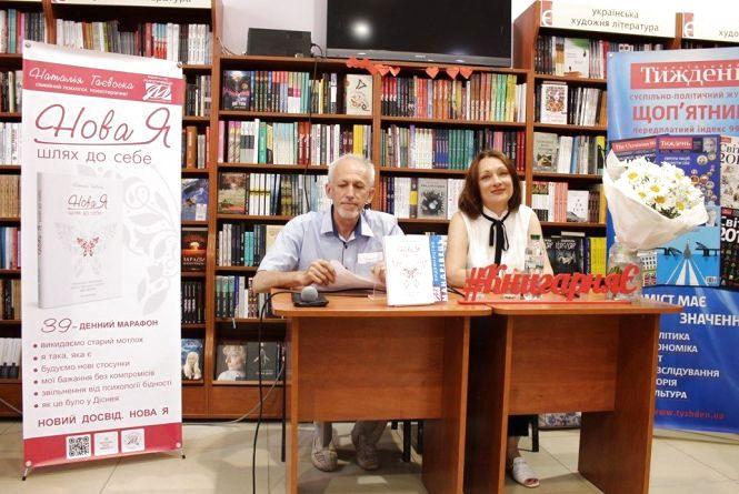 Психолог Наталія Гаєвська представила у Тернополі свою першу книжку «Нова Я. Шлях до себе»