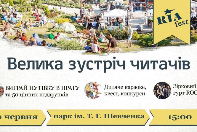 Сьогодні RIA Fest. Запрошуємо усіх на зустріч читачів - буде весело! (програма)