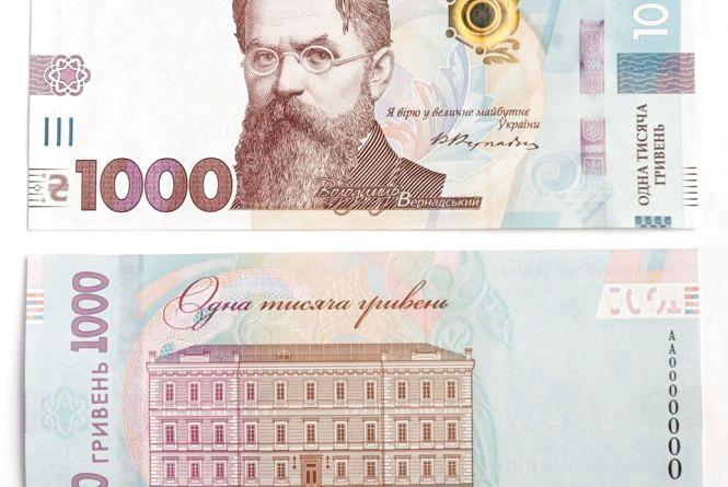 «Це мені нагадує 90-ті»: як тернополяни ставляться до нової купюри - 1000 гривень (опитування)