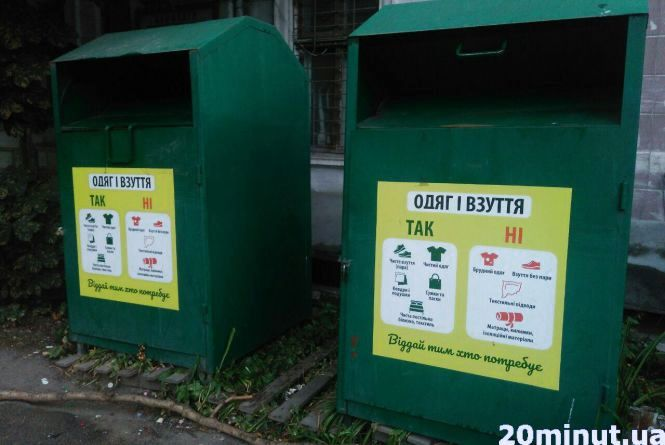 """""""Контейнери для благодійності"""" у Тернополі переповнені. Що лишають у них найбільше?"""
