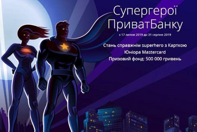 Наймолодші клієнти ПриватБанку мають шанс стати Супергероєм (прес служба банку)