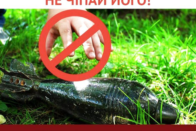 У 2019 році на Тернопільщині зареєстровано 179 випадків виявлення вибухонебезпечних предметів