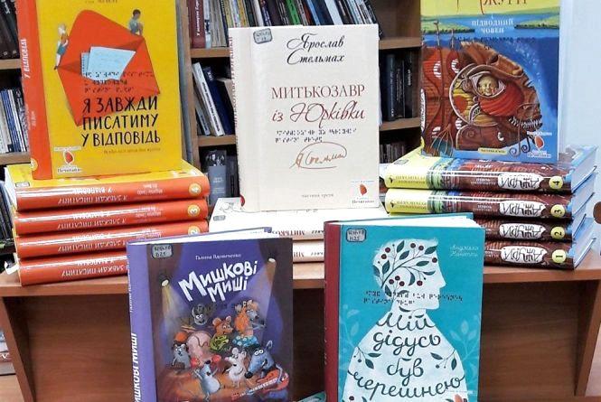 Тернопільська наукова бібліотека отримала нові книги шрифтом Брайля