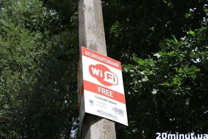 Безкоштовні зони Wi-Fi у Тернополі: чи працюють та де знаходяться