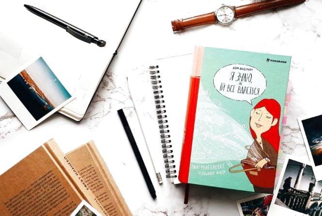 Встигнути все і навіть більше: ТОП-5 книг із тайм-менеджменту