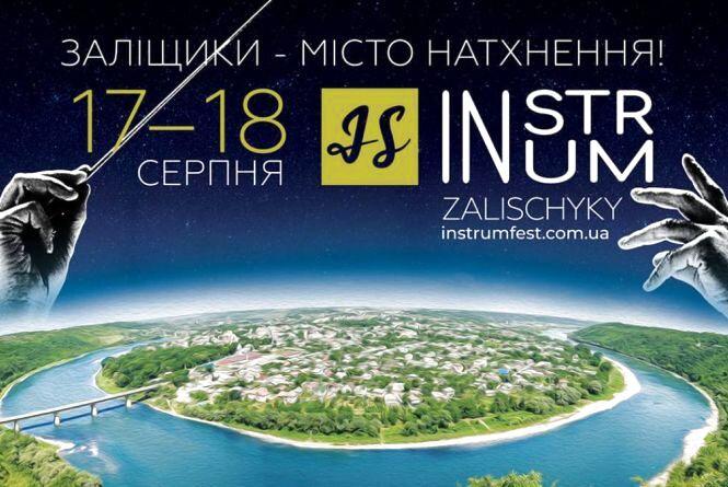 У Заліщиках відбудеться InStrum Fest за підтримки ЄС