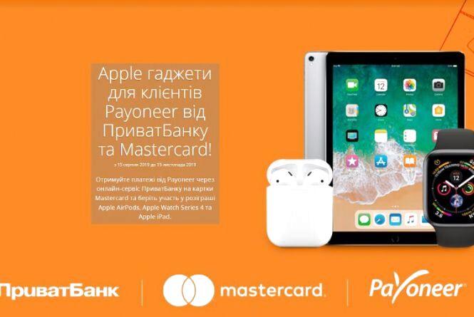 ПриватБанк виплачуватиме платежі Payoneer з гаджетами (прес-служба банку)