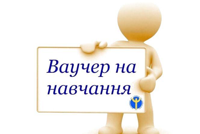 20 тис. грн на навчання: 380 жителів Тернопільщини навчаються завдяки отриманим ваучерам на освіту