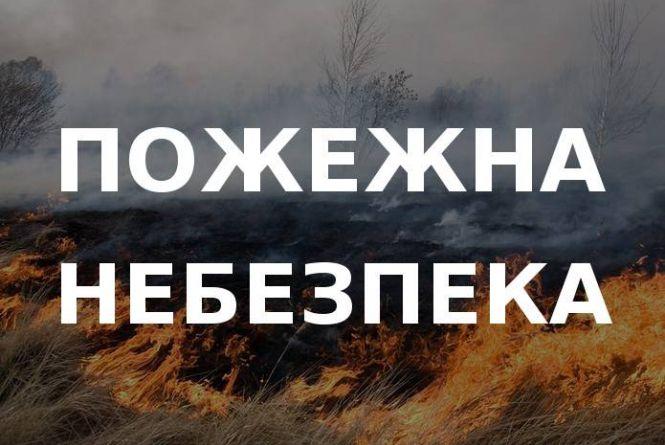 Надзвичайна небезпека виникнення пожеж буде на Тернопільщині упродовж тижня: що не можна робити