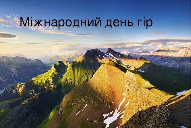 Сьогодні, 11 грудня: Міжнародний День Гір : 11:12:2020 - te.20minut.ua