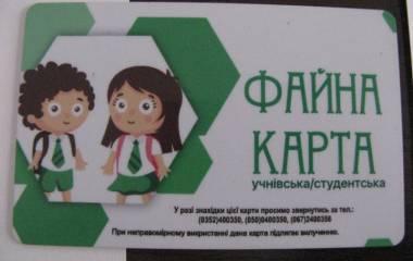 """""""Карту тернополянина"""" безкоштовно отримають першокласники лише з тернопільською реєстрацією"""