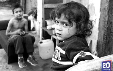 """Ексклюзив """"20 хвилин"""": як живуть роми та про що мріють їхні діти"""