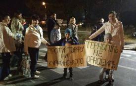 Вулицю 15 Квітня перекрили протестувальники, які викликають владу на діалог