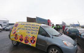 """""""Зовсім недоступне те розмитнення"""": на Підволочиському шосе """"євробляхарі"""" влаштували акцію протесту"""