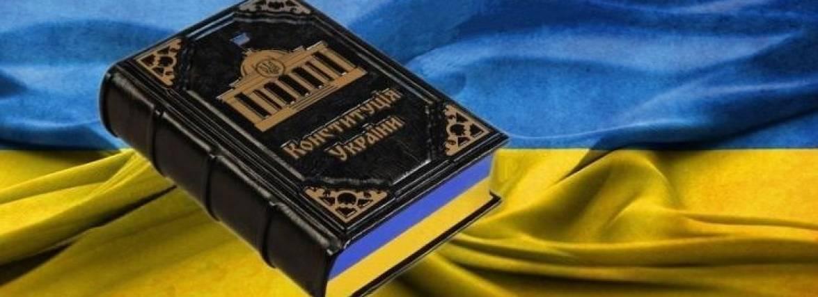 Що ви не знали про Конституцію України (Інфографіка)
