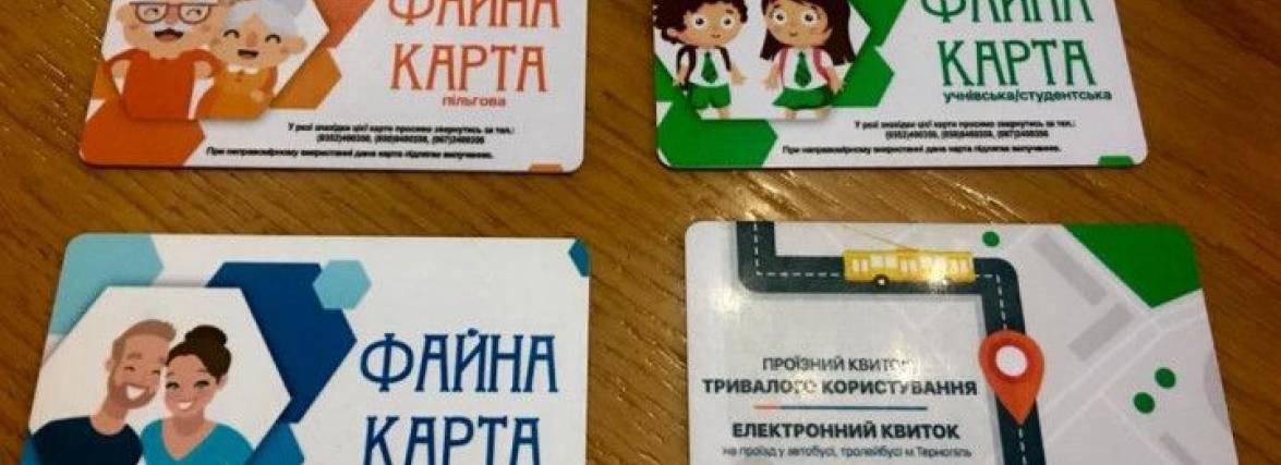 Які картки діятимуть в громадському транспорті та що вони дають  (ІНФОГРАФІКА)