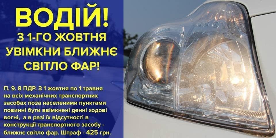 Чи рятують увімкнені фари поза містом? (для обговорення) : 25:09:2019 - 20  хвилин Тернопіль