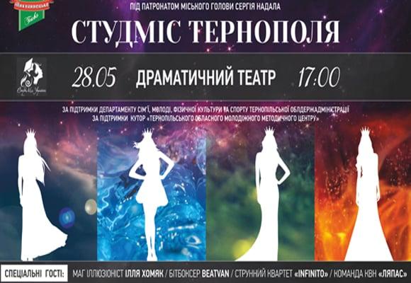 Відкрито голосування за «Студ Міс Тернополя 2015».