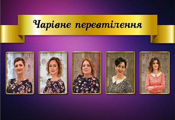 """""""Чарівне перевтілення"""" Конкурс до 8 березня"""