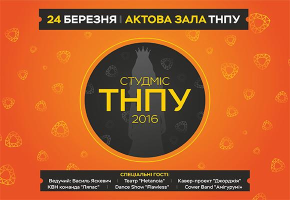 СтудМіс ТНПУ 2016