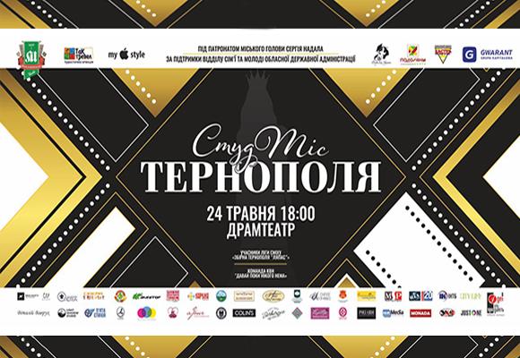 СтудМіс Тернополя